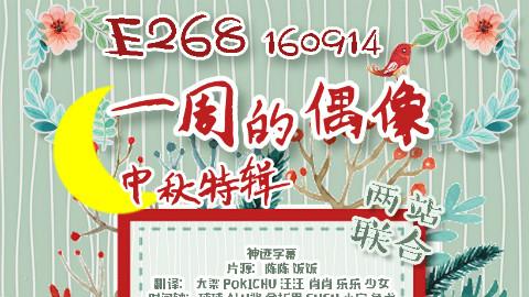 [两站联合]160914 一周偶像 E268 中秋特辑 全场中字