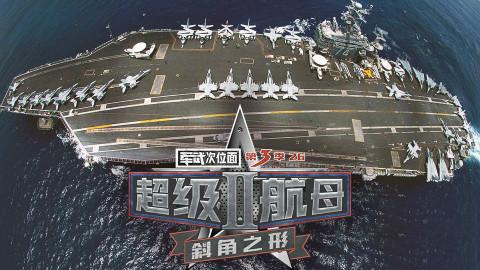 【军武次位面】26:超级航母2 斜角之形