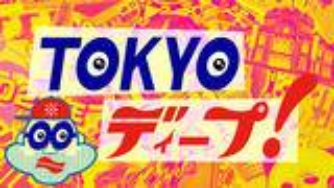 【旅游】TOKYO deep「芝浦号 时光机」15.08.24【花丸字幕组】