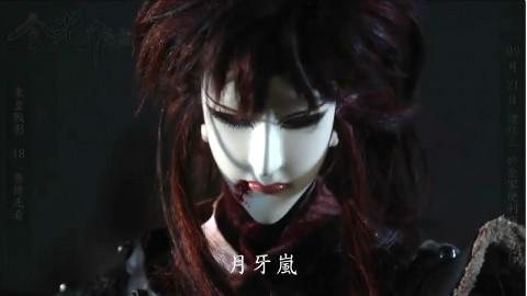 金光御九界之【东皇战影】18集抢先看【东皇现,新局生】