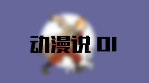 动漫说01:它是与中国有很大关系的一部神作