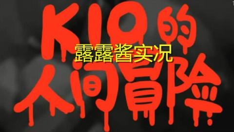 kio的人间冒险【隐藏房间合集+补充剧情】(和谐版)