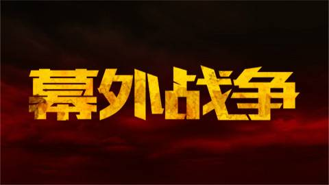 【右小死】幕外战争第二季:消失的尊严