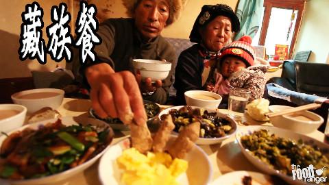 【吃货老外】第一次四姑娘山的藏族餐
