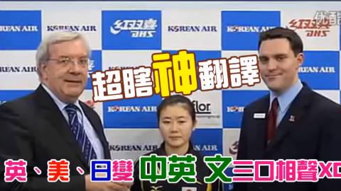 福原爱比赛后记者采访!遭遇史上最会瞎扯的翻译