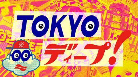 【旅游】TOKYO deep「岩石也让人吃惊 四谷」15.0907【花丸字幕组】