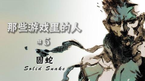 【那些游戏里的人#5】 合金装备系列——固蛇