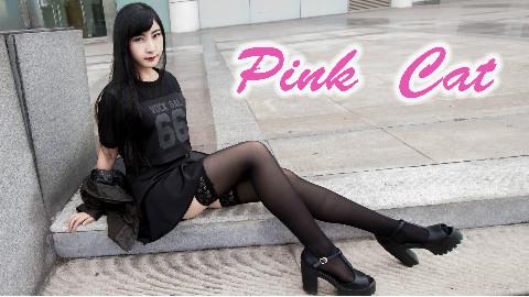 【朴素君】Pink Cat(黑丝长腿复健三肥肉下马甲线出没)