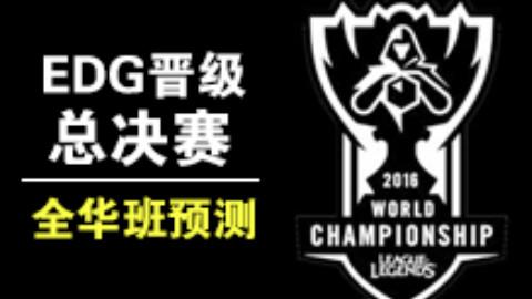 全华班FW和AHQ预测:EDG晋级决赛 RNG或无法出线