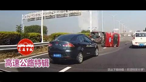 国庆假期上高速你准备好了吗?5种常见的交通事故,请引以为戒!