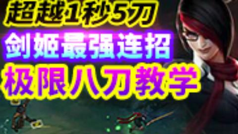 世界第一:剑姬最强连招极限八刀教学