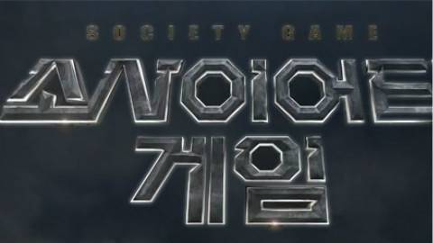 Society Game(社会游戏) E02