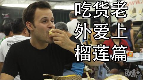 【吃货老外】吃XO榴莲,猫山王等上百种榴莲你见过吗?