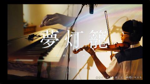《你的名字》 梦灯笼-钢琴+小提琴的纯音乐演奏版来啦!-SLS piano cover