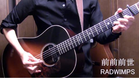 【武士桑】「前前前世」【木吉他彈奏】