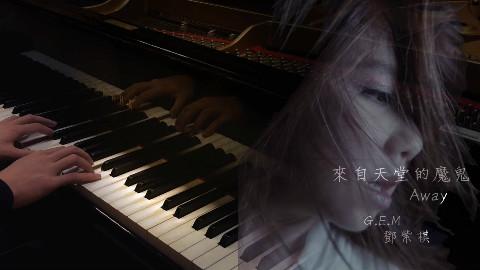 【钢琴美声】G.E.M. 邓紫棋 来自天堂的魔鬼 - SLS Piano Cover