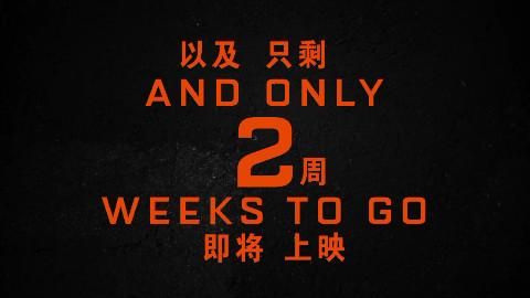 【soso字幕】The Grand Tour 距离上映还有2周 #伟大的旅程# @Sofronio