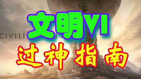 【杆菌】文明VI过神指南