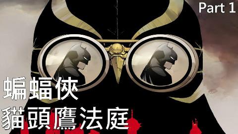 凯文解說-蝙蝠俠-貓頭鷹法庭-Part 1