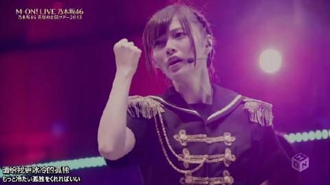 【乃木坂】M-ON!LIVE 乃木坂46真夏的全国巡演2013