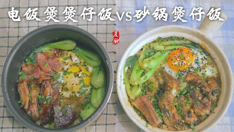 丨夏厨丨电饭煲煲仔饭 vs 砂锅煲仔饭 VOL.46
