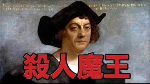【PFK解说】歷史名人真面目_第一集_【哥倫布】