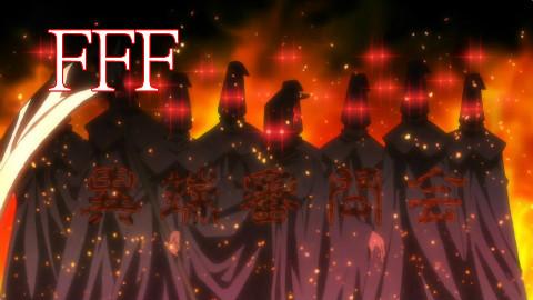 【FFF团歌】——感受光棍节的愤怒吧