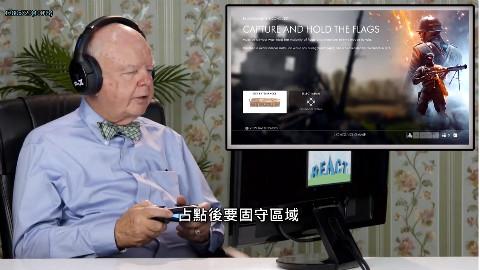 让老人们来玩《战地1》会怎样?