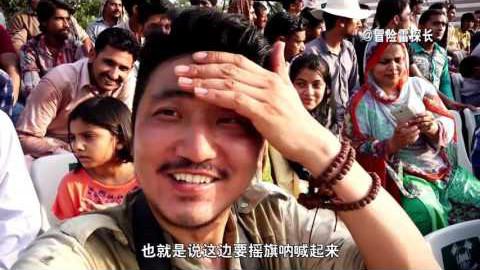 巴基斯坦边境看降旗,巴铁帮助中国人搞价车费降十分之一 - 冒险雷探长