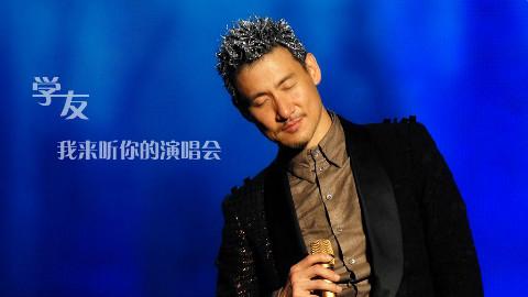 张学友现场音域 D2-C6 (Jacky Cheung s Live Vocal Range)