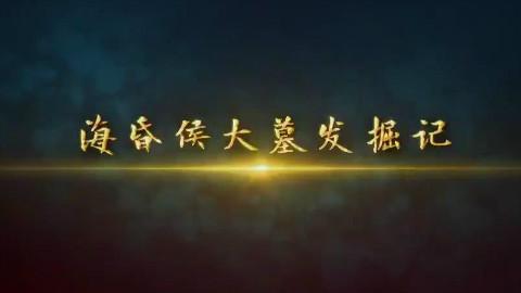 【考古中国】海昏侯大墓发掘记【探索发现】20161118