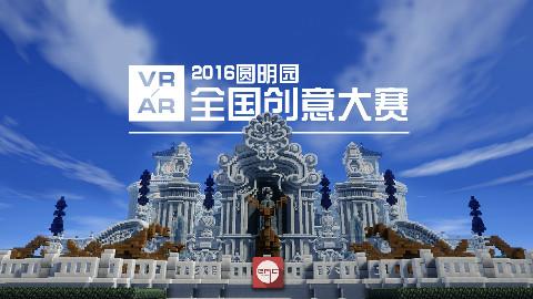 【Minecraft】2016圆明园AR/VR全国创意大赛