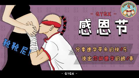 【qyqx】感恩节孕妇表白大戏♥
