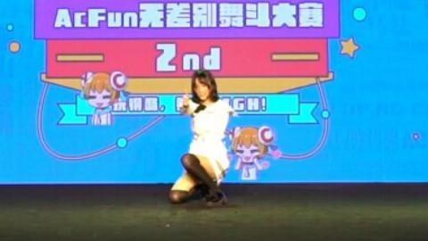 【AC舞斗大赛2】第2届Acfun无差别舞斗大赛单双人赛——【优酱】