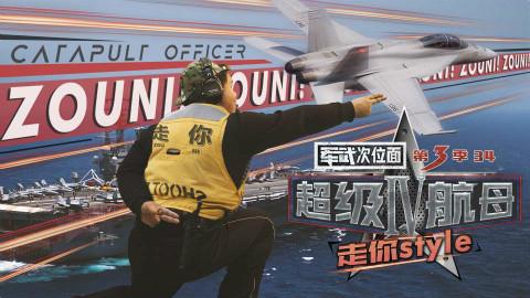 【军武次位面】34:超级航母4 走你style
