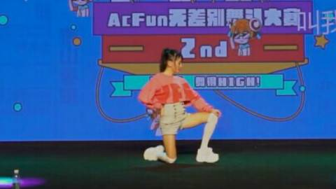 【AC舞斗大赛2】第2届Acfun无差别舞斗大赛单双人赛第一名——【牙牙】