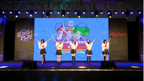 【AC舞斗大赛2】第2届Acfun无差别舞斗大赛团体赛第二名——【美少女战队】