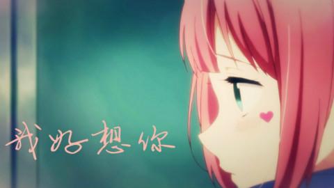 【七宫AMV】I miss you so much (我好想你)