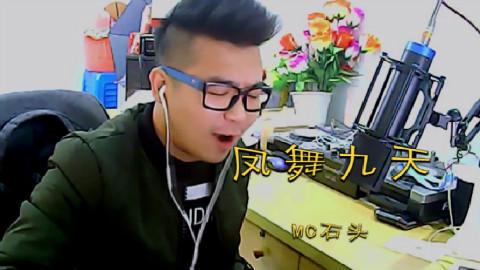 """MC石头:《凤舞九天》黑喂狗,老铁们""""香蕉""""走起来~!"""
