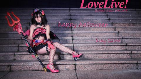 【暴走表表】妮可小恶魔的Happy Halloween【18岁生日作+迟到的万圣节作】