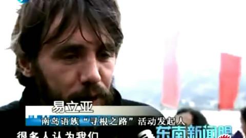 一群外國人為了證明自己是中國人的後裔,乘獨舟漂洋過海尋根