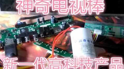 【囧团长】神奇的电视棒!高科技产品问世! DIY显示器加高科技产品永动机不需要供电!黑科技!