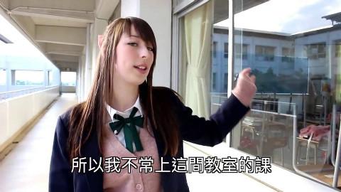 在日本當交换学生的加拿大女生介紹高中校园
