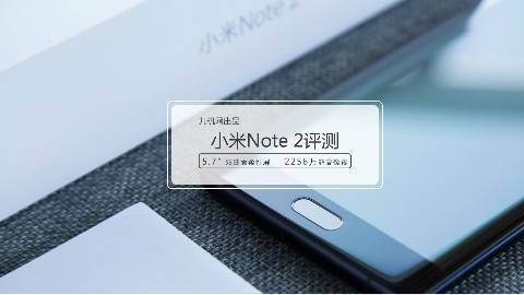 【九机评测】小米Note 2体验评测