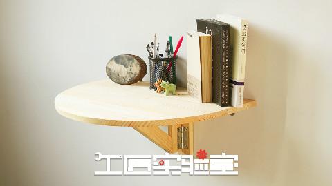 拯救空间的折叠桌【工匠实验室】