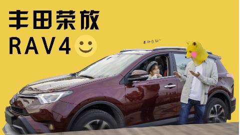 丰田荣放RAV4,耐艹的外表却有颗省油的心