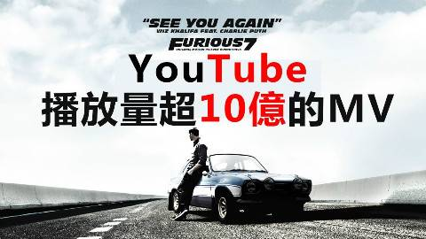 【盘点】全球Youtube播放量超10亿的音乐MV集锦【高清】