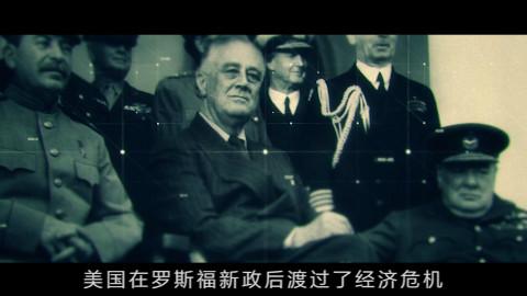 【一人一世界】二战风云人物经济危机特别版