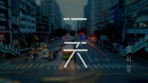 胡利基 [ 一天 ] Official Music Video
