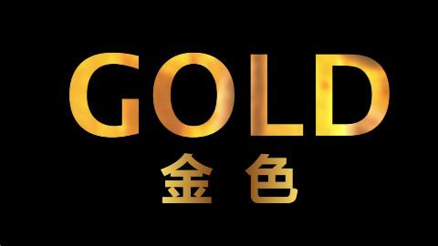 【纪录片】三色艺术史 之 金色【双语特效字幕】【纪录片之家字幕组】